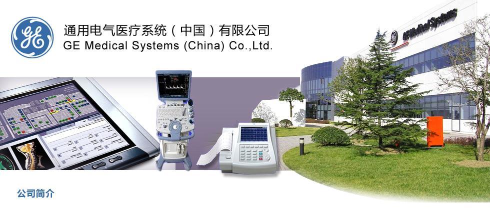 航卫通用电气医疗系统有限公司