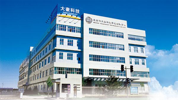 北京大豪科技股份有限公司